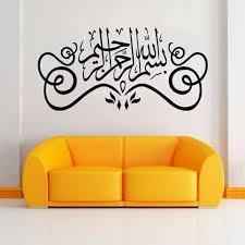 Removable Islamic Wall Stickers Home Islamic Decoration Halalcitymart