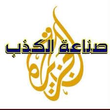 شاهد الفيديو.. الجزيرة تتلقى ضربة قاصمة بشأن أعداد مشاهدتها   صحيفة المواطن  الإلكترونية