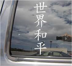 Amazon Com Right Now Decals Kanji World Peace Asian Japanese Characters Cars Trucks Moped Helmet Hard Hat Auto Automotive Craft Laptop Vinyl Decal Window Wall Sticker 10454 Home Kitchen