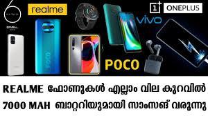 Tech News Malayalam | EP - 34 | Poco X3 Malayalam | Realme Youth Days Sale  Malayalam