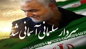 "Image result for قاسم سلیمانی آسمانی شد"""
