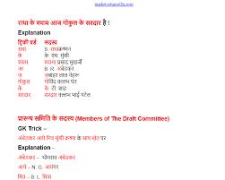 g k trick in hindi pdf free