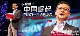 """中國公民運動? 章文: """"詭辯高手""""李世默"""