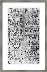Code Of Hammurabi Framed Art Prints Fine Art America