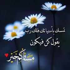 ونعم باالله Evening Greetings Good Evening Sweet Words