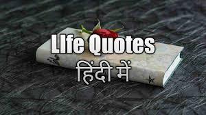 life quotes in hindi top लाइफ कोट्स