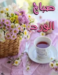 صور صباح الخير مميزة مع أروع العبارات لأجمل الرسائل الصباحية