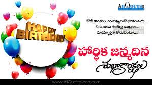 happy birthday greetings telugu quotes hd best birthday