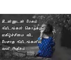 sad love es in tamil with pictures