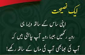 quotes in urdu about family people and relationship urdu