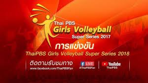 Thai PBS Girls Volleyball Super :ร.ร กีฬาจังหวัดอ่างทอง vs  โครงการสานฝันการกีฬา (1 ธ.ค. 61) - YouTube