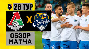 Локомотив Москва - Сочи Обзор Матча РПЛ 26 тур 04.07.2020 - YouTube