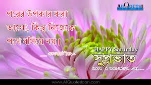happy saturday images bengali good morning quotes hd good