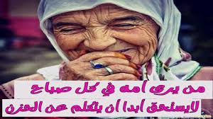 صور عن الام حزينه اصعب الصور عن فراق الام احساس ناعم