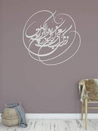 Amazon Com Persian Calligraphy Art Sohrab Sepehri Vinyl Wall Decal زندگی آب تنی کردن در حوضچه اکنون است Abcl17 Handmade