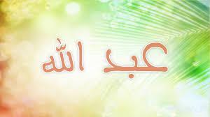 صور اسم عبدالله اجمل الصور لاسم عبدالله هل تعلم