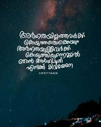 best malayalam quotes images in malayalam quotes quotes