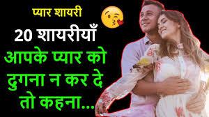 romantic shayari 2019 in hindi