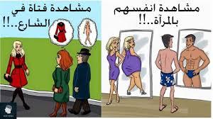 20 صورة مضحكة توضح لك الفرق بين الرجل والمرأة Youtube