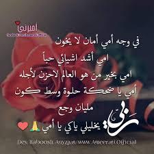 أميرتي اللهم امي فيسبوك