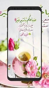 بطاقات صباح ومساء الخير متحركة Gif For Android Apk Download