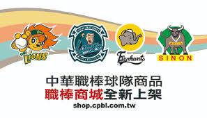 中華職棒購物中心球隊商品全新上架@ CPBL :: 痞客邦::