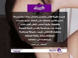 معنى اسم شيماء Shaimaa حسب علم النفس ماميتو