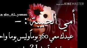 احلى اغنيه لا عيد الام رؤؤؤؤؤعه Youtube