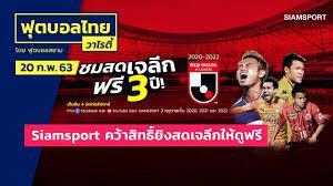 คอบอลเฮ! Siamsport คว้าสิทธิ์ยิงสด เจลีก ให้ดูฟรี! ตลอดฤดูกาล l ฟุตบอลไทยวาไรตี้LIVE  20.02.63 - YouTube
