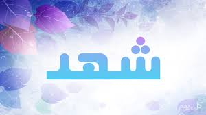 صور اسم شهد احلى صورة مكتوب عليها شهد صبايا كيوت