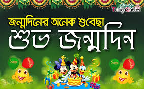 bengali happy birthday quotes and sayings for bangla