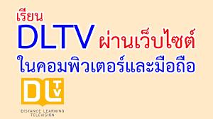 วิธีการรับชมการเรียนการสอนผ่านเว็บไซต์ www.dltv.ac.th by ...