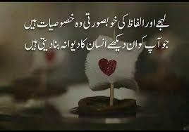 inspirational quotes in urdu facebook