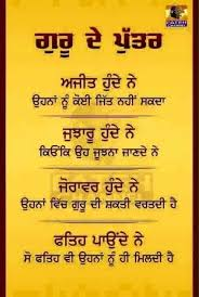 sri guru granth sahib ji quotes waheguru ji satnam ji image by