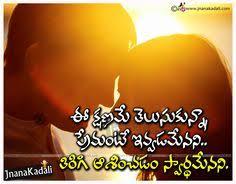 sad love quotes in telugu for him her movierulz