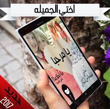 صور عن الاخت For Android Apk Download