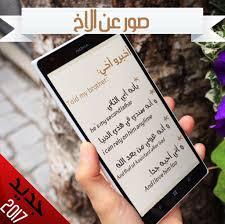 صور عن الاخ For Android Apk Download