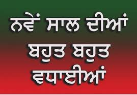 punjabi happy new year shayari greetings wishes quotes