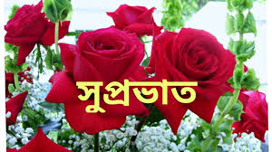 good morning bengali massage for whatsapp