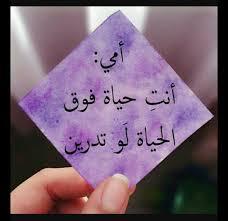 توبيكات عن الام للام مكانه عظيمه تعرف عليها المنام