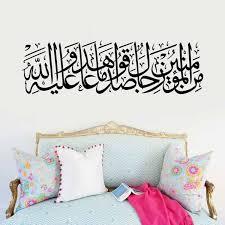 Islamic Muslim Arabic Calligraphy Vinyl Wall Sticker Bismillah Quran Art Decals Wish