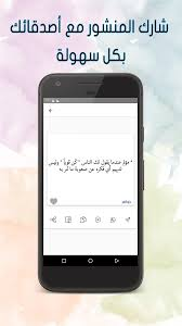بوستات فيس بوك For Android Apk Download