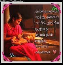 beautiful tamil es on mother s love