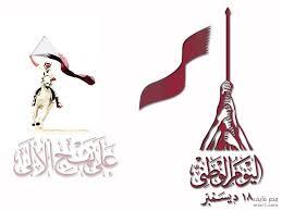 صور شعار اليوم الوطني لقطر 2014 خلفيات اليوم الوطني لقطر 18