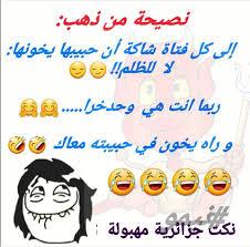 نكت جزائرية مضحكة جدا بالصور إقرأ نكت مضحكة جزائرية عن الحب نكت