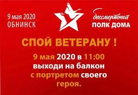 Бессмертный полк» в Обнинске пройдёт на балконах | Новости Калуги ...
