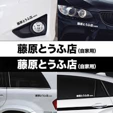 New Pop Hot Blooded Vinyl Racing Decal Initial D Japanese Kanji Car Sticker Wish