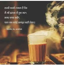 chai quote in hindi