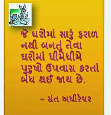 nice quotes on life in gujarati image quotes at com