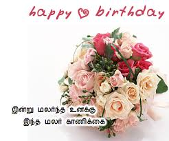 happy birthday quotes for friends in tamil image quotes at
